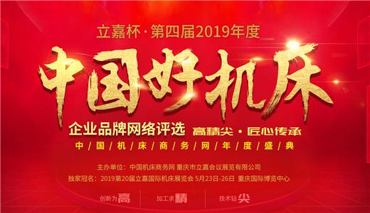 一句话新闻:立嘉杯中国好机床评选报名截止