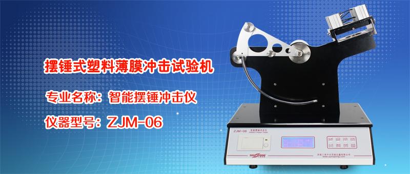 摆锤式塑料薄膜冲击试验机