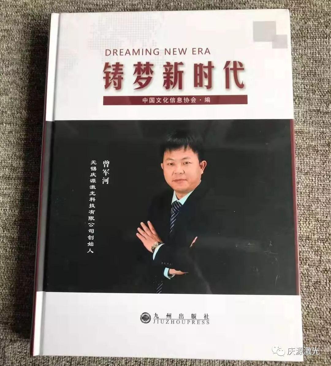 慶源總經理曾軍河榮登封面人物并受邀電視臺采訪