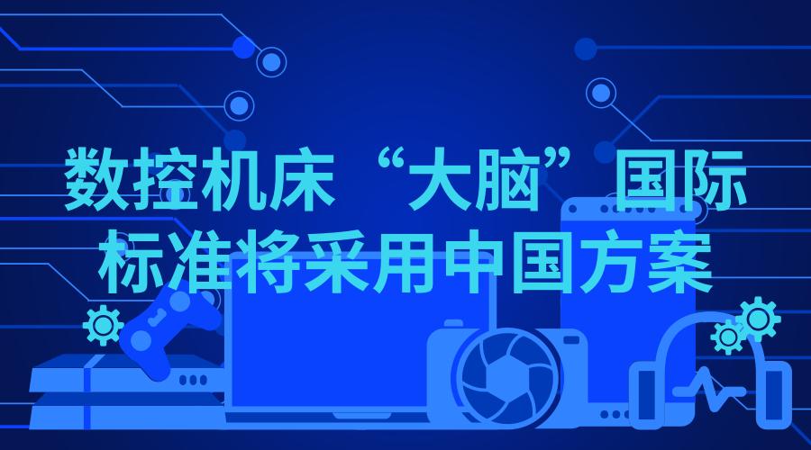 """「必威体育客户端登录」数控机床""""大脑""""国际标准将采用中国方案"""