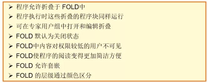 「必威体育官必威体育官网」KUKA机器人编程技巧:程序折叠(FOLD)