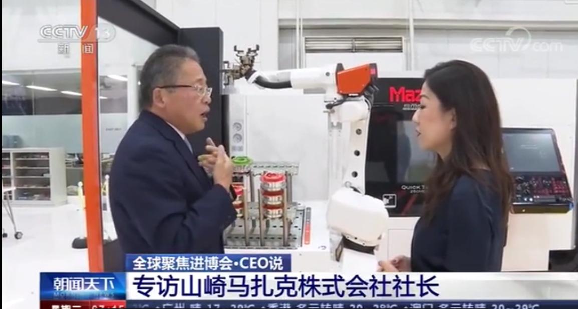 第二届进博会开幕之际 山崎马扎克株式会社社长接受央视专访!