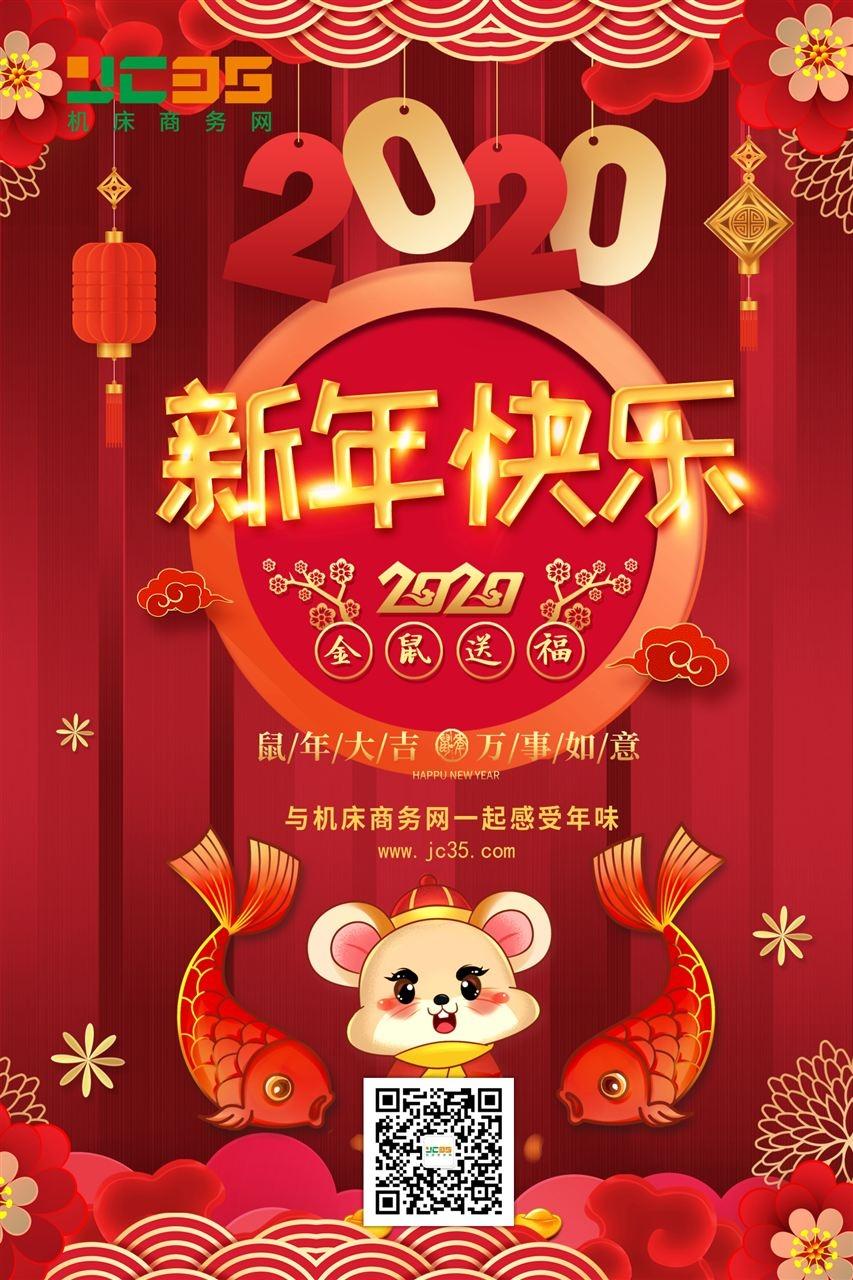 「必威体育手机官网」机床商务网祝大家新年快乐 附网站春节放假通知