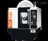 TPV-700A数控钻铣攻牙加工中心
